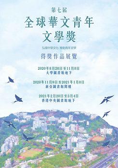 Exhibition_poster_Oct2020.jpg