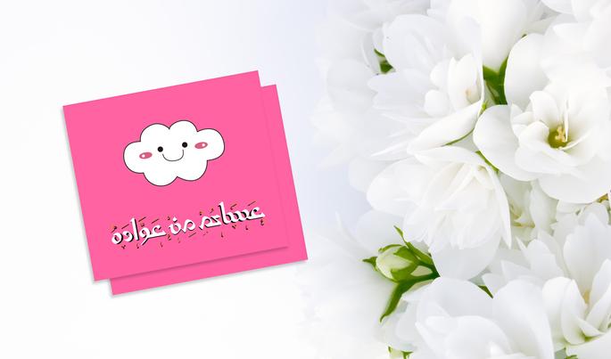 Eid card 4