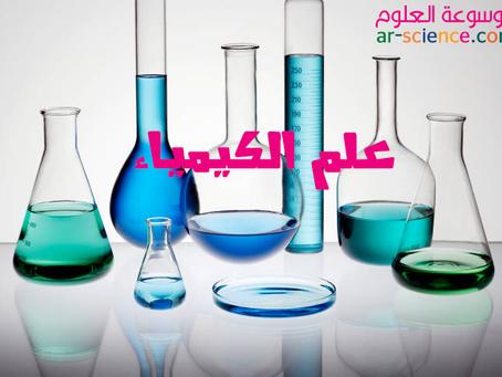 الكيمياء والمادة