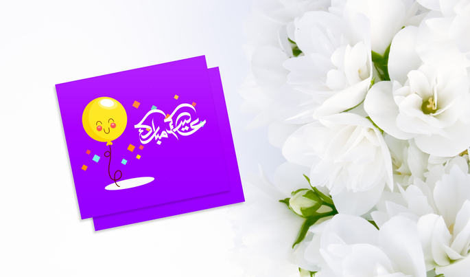 Eid Card 6
