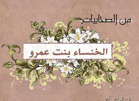 شاعرة بني سُليم- الخنسـاء بنت عمـــرو -