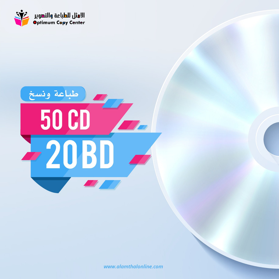 CD offer.jpeg