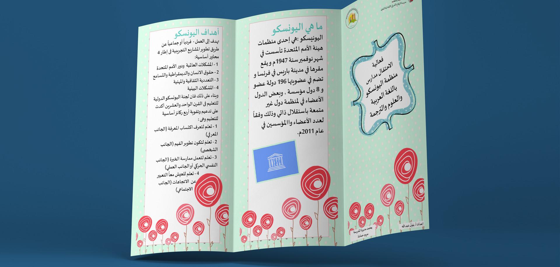 Tri-Fold-Brochure-Mockup-Free-PSD.jpg