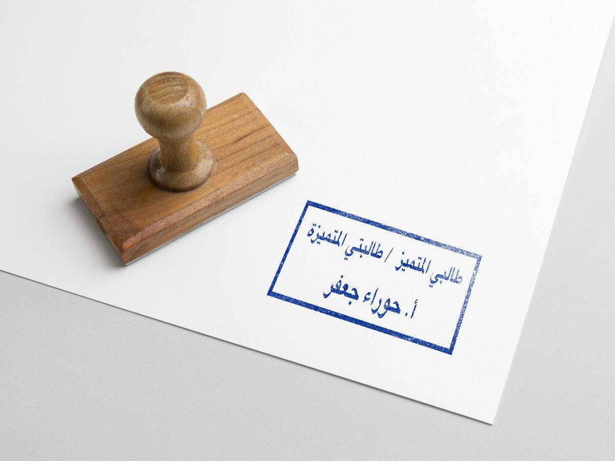 stamp name