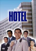 TBS「HOTEL」DVD-BOX(5枚組)