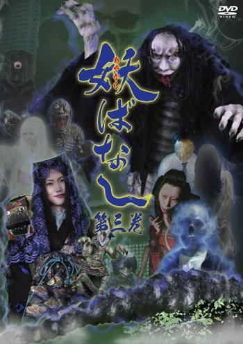 MX「妖ばなし」DVD-BOX