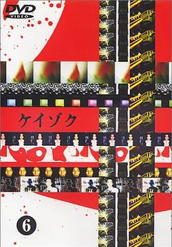 TBS「ケイゾク」DVD(第3巻第6話)