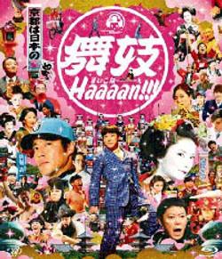 映画「舞妓Haaaan!!!」Blu-ray