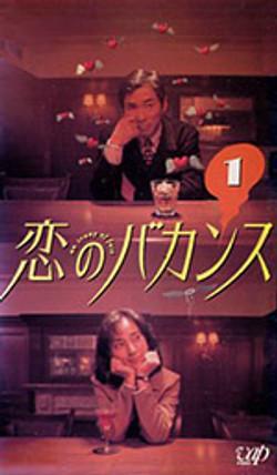 NTV「恋のバカンス」VIDEO(1~4巻)