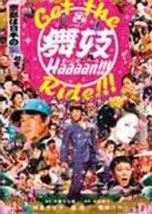 maiko-haaaan!!!DVD.jpg