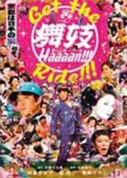 映画「舞妓Haaaan!!!」メイキング「Get The 舞妓Haaaa