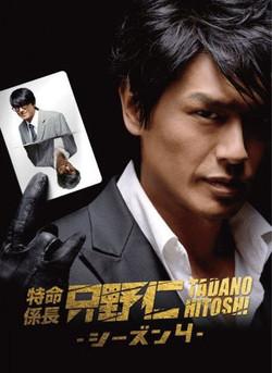 EX「特命係長 只野仁 シーズン4」DVD-B(5枚組)