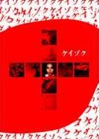 TBS「ケイゾク 」DVDコンプリートBOX