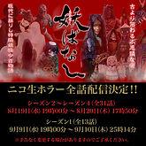 nico_ayakashi.jpg