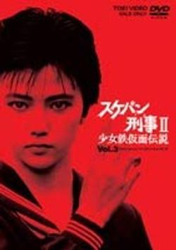 CX「スケバン刑事2 少女鉄仮面伝説」DVD Vol.3