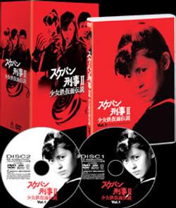 CX「スケバン刑事2 少女鉄仮面伝説」DVD-BOX