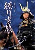 NHK大河ドラマ「徳川家康」完全版 第七巻