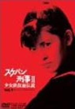 CX「スケバン刑事2 少女鉄仮面伝説」DVD Vol.1