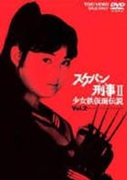 CX「スケバン刑事2 少女鉄仮面伝説」DVD Vol.2