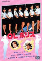 NTV「Shin-D OLポリス」DVD/VIDE