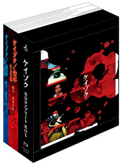 TBS「ケイゾク」初回生産限定 Blu-ray コンプリートBOX