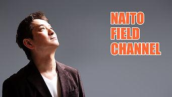 naito-field-channel.jpg