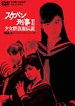 CX「スケバン刑事2 少女鉄仮面伝説」DVD Vol.4