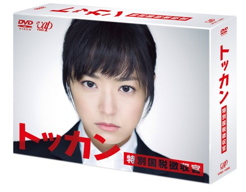 NTV「トッカン 特別国税徴収官」DVD-BOX(6枚組)