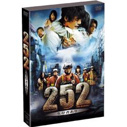 映画「252 生存者あり」DVD