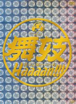 映画「舞妓Haaaan!!!」DVD