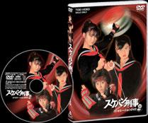 CX「スケバン刑事」コンピレーションBOX