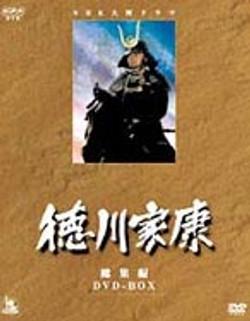 NHK大河ドラマ総集編DVD/VIDシリーズ「徳川家康」3枚組
