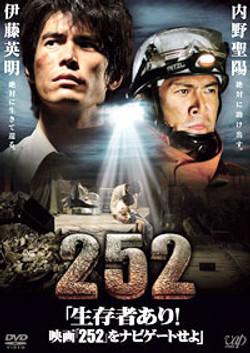 """「""""映画252""""をナビゲートせよ」DVD"""
