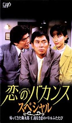 NTV「恋のバカンス・スペシャル」VIDEO
