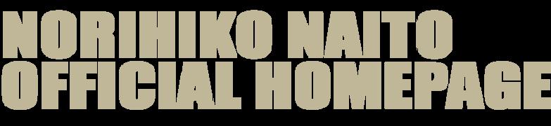 norihiko_naito.png