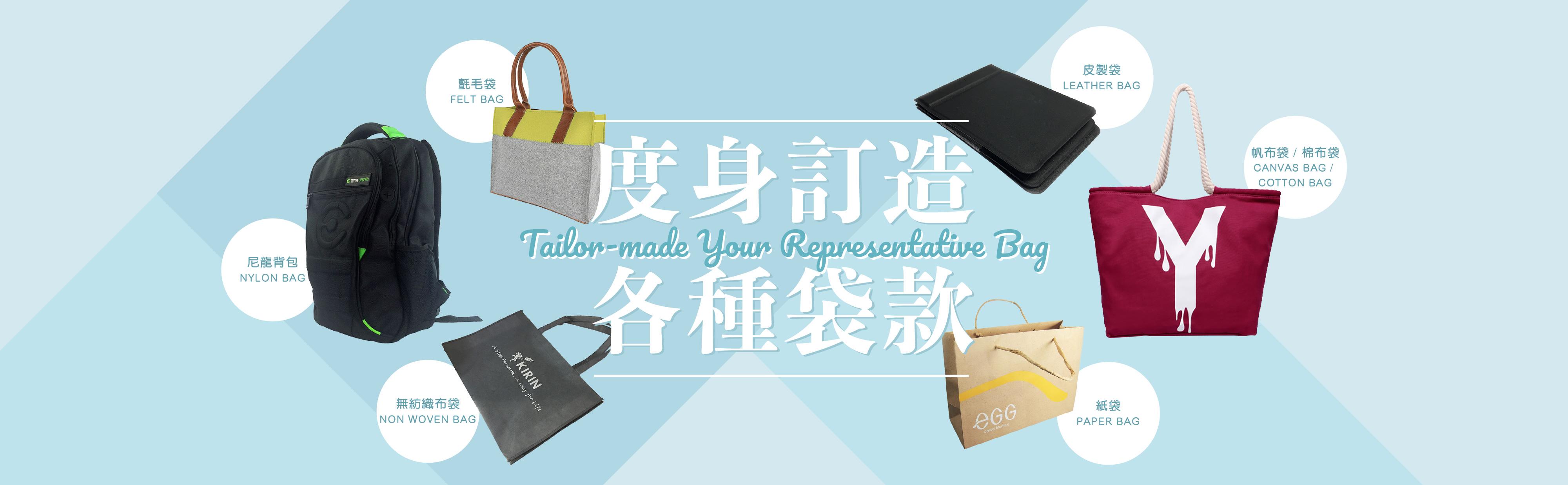 Bag banner_20180129-01