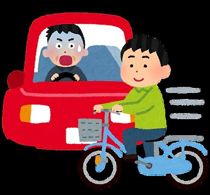 jiko_bicycle_car.png
