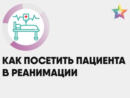 Новые правила посещения пациентов в больнице