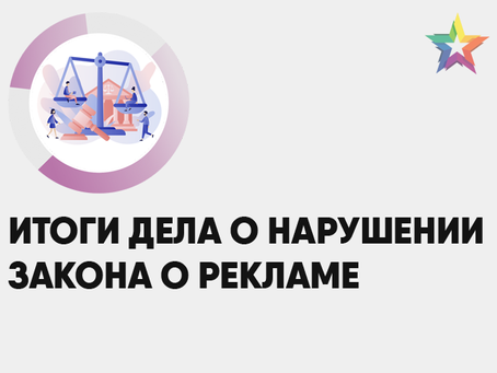 Итоги дела о нарушении закона о рекламе