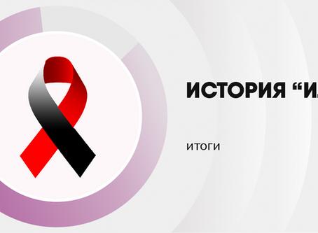 История Ильи - мужчины с ВИЧ