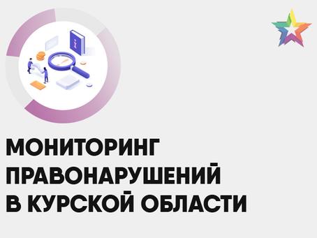 Мониторинг правонарушений в Курской области