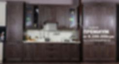 кухня премиум.JPG