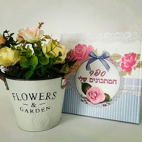 חבילת מתנה פרחי משי + ספר כתיבת מתכונים