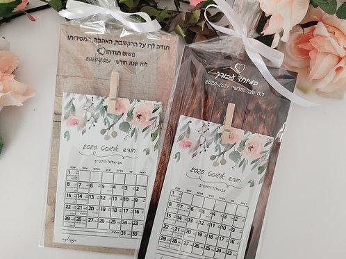 לוח שנה עם עיצוב חודשי מתחלף