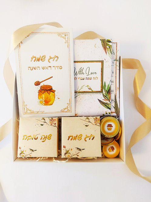מארז זהב חג שמח עם שנה טובה