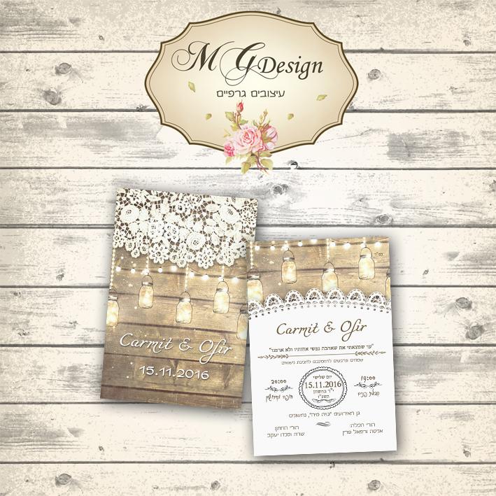הזמנות ומיתוגים לחתונה