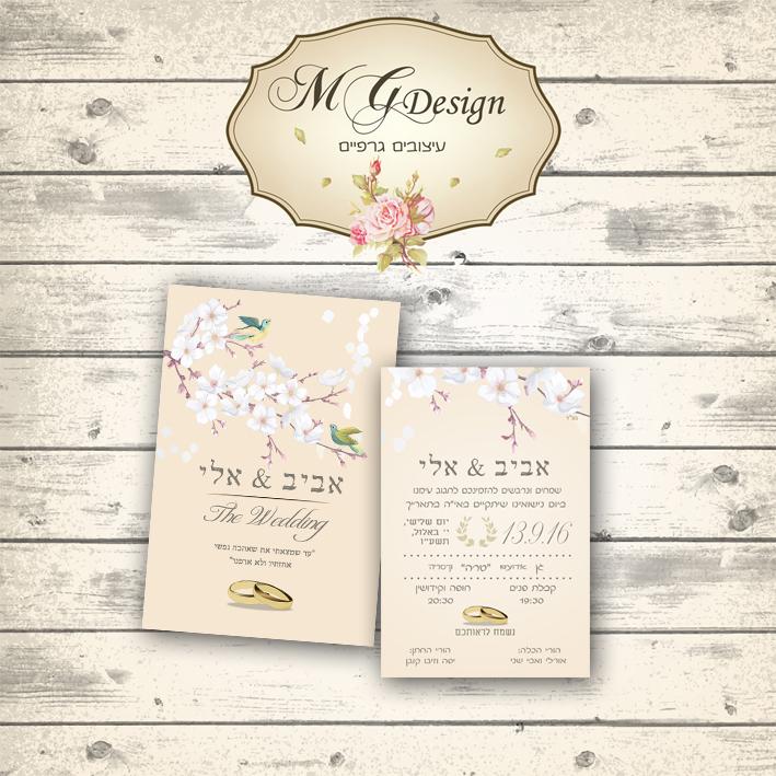 http//www.mgdesign.co.il הזמנות לחתו