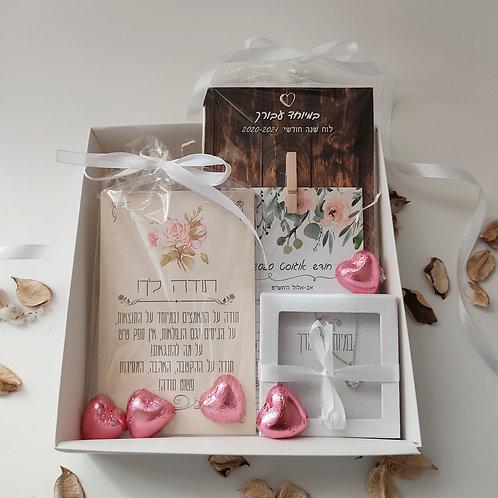 ערכת מתנה כוללת תודה קשיח+ לוח שנה עם הקדשה+ שרשרת לב