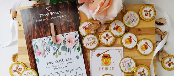 מתנות לראש השנה mgdesign