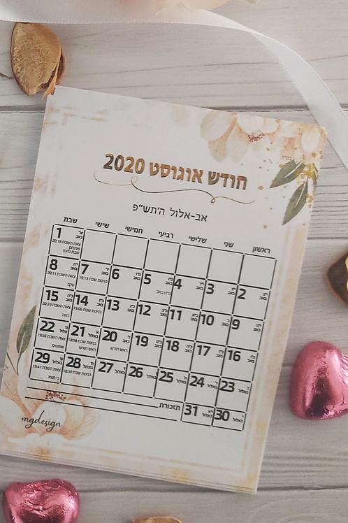 לוח שנה מגנטי פרחוני